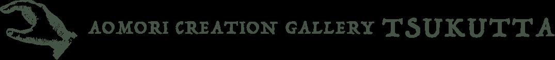 AOMORI CREATION GALLERY TSUKUTTA
