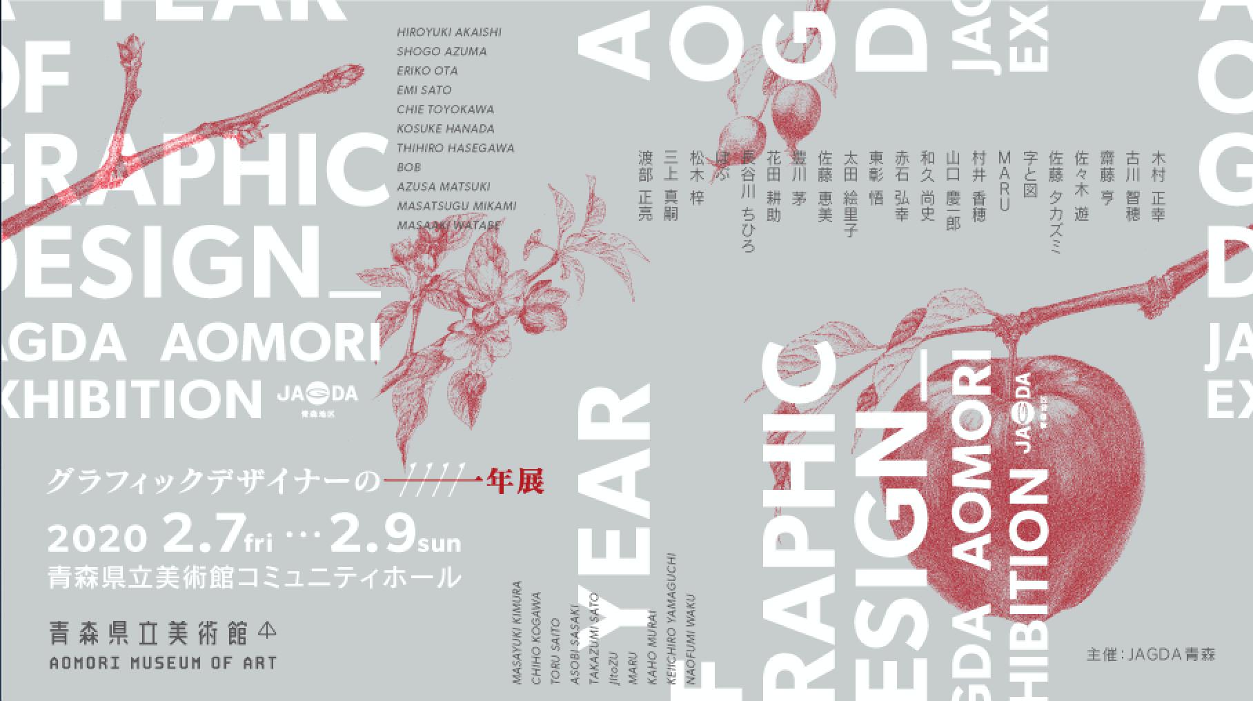 グラフィックデザイナーの1年展2019